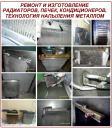 Профессиональный ремонт и изготовление Кондиционеров