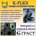 Теплоизоляция каучуковая гибкая K-flex, Armaflex