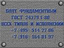 Болт фундаментный ГОСТ 24379,1-80 тип 1.1. М30х1400
