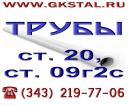 Трубы тонкостенные 09Г2С, трубы сталь 09Г2С (ст. 09г2с) ГОСТ 8734-75 ТУ 14-161-184-2000