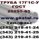 Труба сталь 17Г1С, 17Г1С-У ГОСТ 20295-85