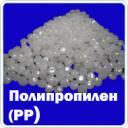 Полипропилен (ПП)
