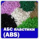 АБС - пластик