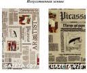 Искусственная замша Gazeta