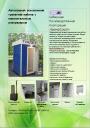 Презентация автономной всесезонной туалетной кабины с накопительным резервуаром