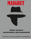 Бюро частных детективных расследований MAIGRET