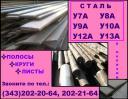 Сталь у8, у8а, у10, у10а, у7а, у9а, Гост 1435-99.