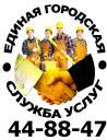 44-88-47 | Услуги грузчиков в Сургуте