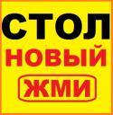 Купить Стол Недорого.Новосибирск. Доставка. Сборка!