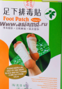 Пластырь антиоксидант Foot Patch, 20 шт.