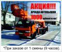 Акция! Аренда автовышки 29 метров 1000 рублей 1 м.час при заказе от 1 смены (9 часов).