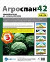 Полипропиленовый нетканый материал АГРОСПАН 42