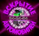 Аварийное вскрытие автомобиля.Омск.34-24-54