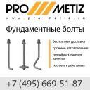 Фундаментный болт 1.1 М16Х1120 09г2с ГОСТ 24379 1.80 (ГОСТ 24379.1-2012)