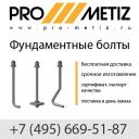Фундаментный болт 1.1 М20Х1120 09г2с ГОСТ 24379 1.80 (ГОСТ 24379.1-2012)