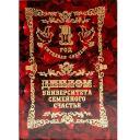 Диплом юбилейный свадебный ( 210х150см )