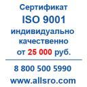 Сертификация исо 9001 для Самары