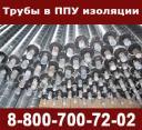 Трубы в ППУ изоляции по ГОСТ 30732-2006