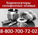 Компенсатор сильфонный ST-01-0300-16-180-П-П-0-0