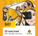 """Билайн: Комплект """"Go!"""" / Новосибирск"""
