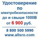 Удостоверение по электробезопасности для Нижнего Тагила