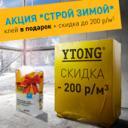 Акция на газобетонные блоки Ytong
