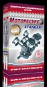 Защитно-восстановительный состав «STANDART» для двигателя, 150 мл