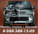 Покраска автомобилей в Краснодаре