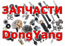Запчасти DongYang, Донг Янг
