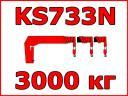 Крановая установка Kanglim KS733N 3 тонны