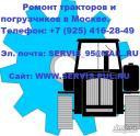 Ремонт тракторов на выезде по Москве и Московской области