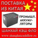 Промышленные аккумуляторы из Китая