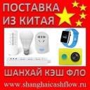 Электроника из Шеньчженя Опт