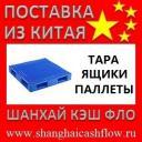 Пластиковая тара из Китая