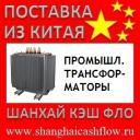 Промышленные трансформаторы из Китая
