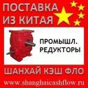 Промышленные редукторы из Китая