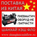 Пневматическое оборудование из Китая