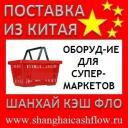 Оборудование для супермаркетов из Китая
