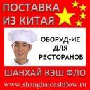 Оборудование для ресторанов из Китая