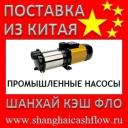 Промышленные насосы из Китая