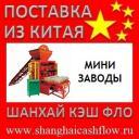 Мини заводы и мини производства из Китая