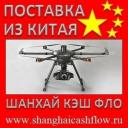 Квадрокоптеры из Китая оптом
