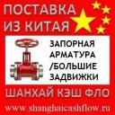 Запорная арматура из Китая большие завдвижки