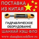 Гидравлическое оборудование из Китая