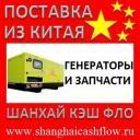 Промышленные генераторы из Китая