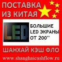 Большие LED экраны панели из Китая