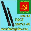 Болт фундаментный (шпилька), 2.1 м48х400, ГОСТ 24379.1-80. Сталь: 3-35.