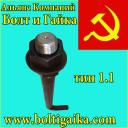 Болты фундаментные изогнутые тип 1.1 по ГОСТу 24379.1-80, производство!