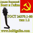 Болты фундаментные изогнутые тип 1.2 ГОСТ 24379.1-80 изготовление любых размеров на производстве!