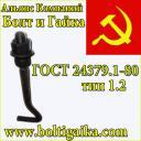 Болты фундаментные изогнутые тип 1.2 ГОСТ 24379.1-80 производство!